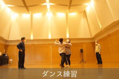 ダンス練習1-3