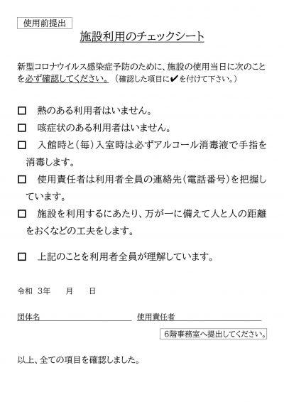 入室前チェックリスト2021